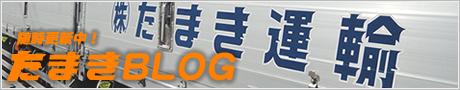 たまきブログ